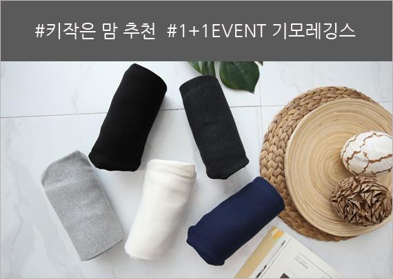 키작은맘 추천/도톰피치기모레깅스★1+1 이벤트